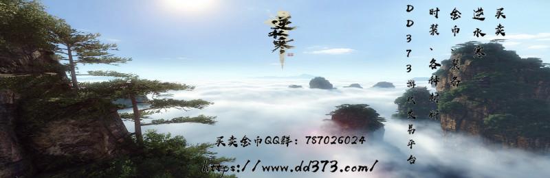 逆水寒交易网站dd373 逆水寒金币买卖qq群787026024
